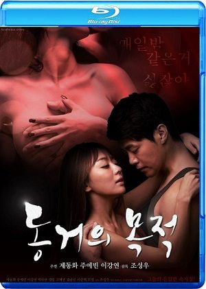 Purpose of Cohabitation 2016 HD Single Link, Direct Download Purpose of Cohabitation 2016 HD 720p, Purpose of Cohabitation 2016 HDRip 720p