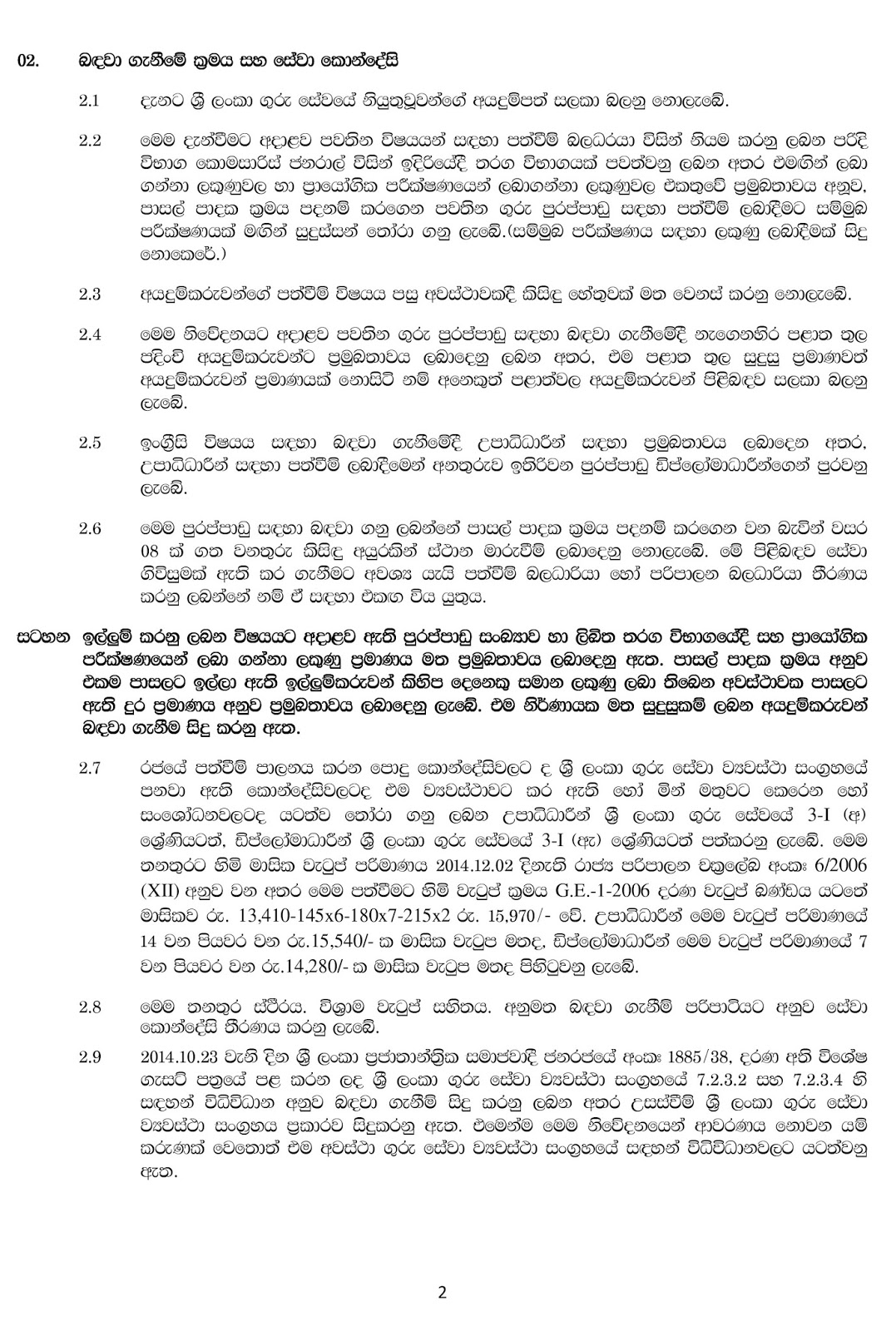 ... srilanka teachers service : English Test Papers For Grade 7 Sri Lanka