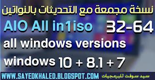 كل اصدارات ويندوز في اسطوانه  7 -8 -8.1 -10 بالنواتين 64-32 على جوجل درايف