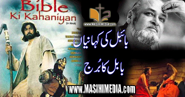 The Tower Of Babel Biblical Movie in Urdu from Bible Ki Kahaniyaan Series