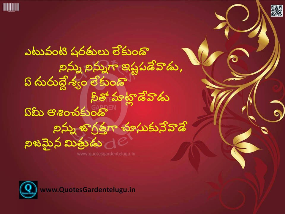 Download Heart Touching Quotes Wallpapers Nice Telugu Friendship Quotes With Beautiful Images