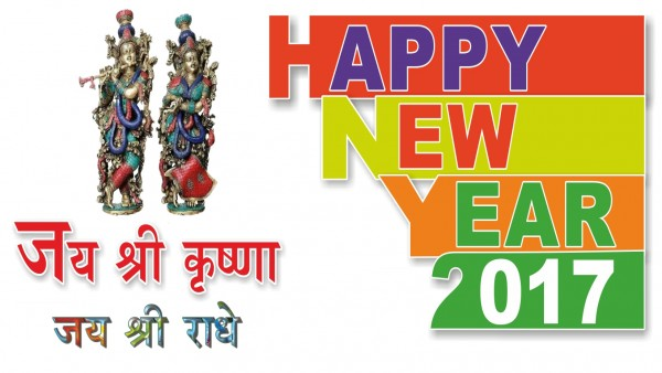 Happy New Year Wishes Greetings For Niece