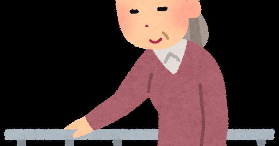 手すりに捉まるお婆さんのイラスト(介護) | かわいいフリー素材集 いらすとや