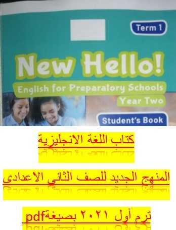 كتاب اللغة الانجليزية المنهج الجديد للصف الثانى الاعدادى ترم أول 2021 بصيغة pdf