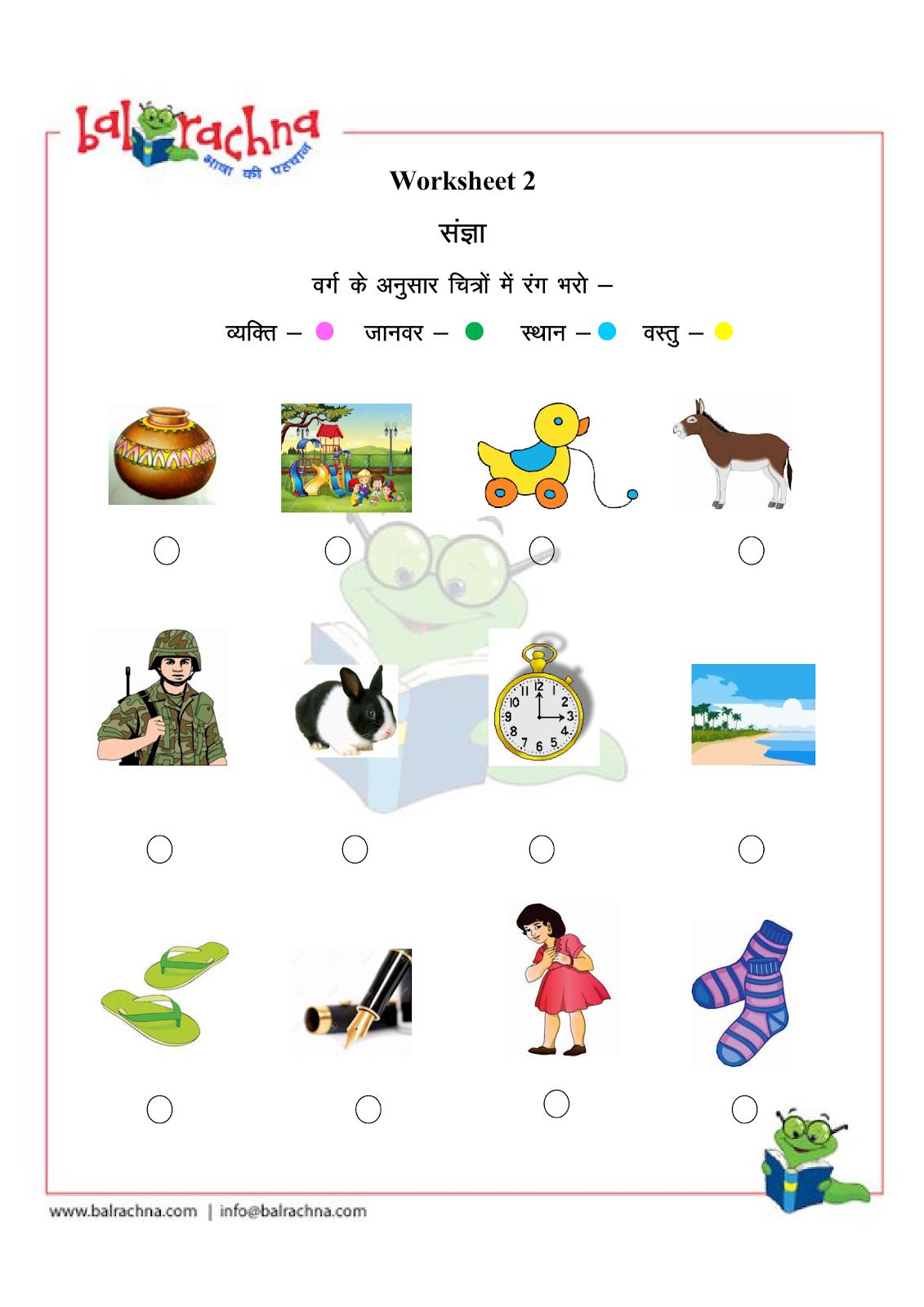 Balrachna Sangya Noun 1e Naming Words For Preschool