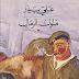ملوك الرمال - علي بدر