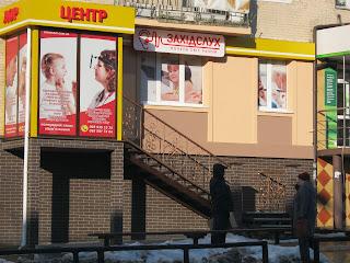 Лор-центр «ЗАХІДСЛУХ» у м. Рівне