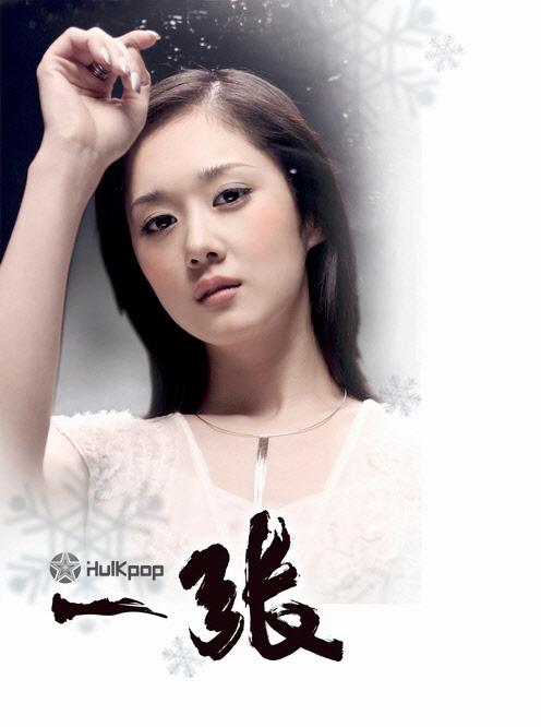 Jang Nara – 중국 발매 앨범 1집 (一張)