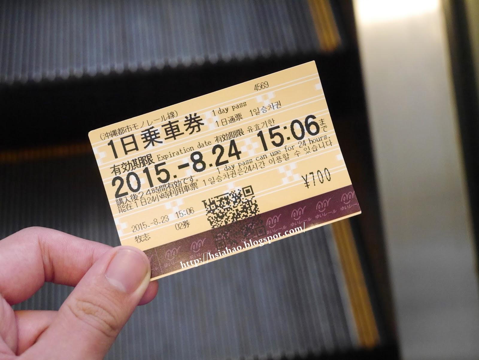沖繩-交通-單軌電車-車票-普通券-一日乘車券-二日乘車券-Okinawa-yui-rail- transport-train