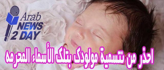 اسماء حرمها الاسلام ... احذر ان تسمى بها اولادك ... اعرفها من هنا