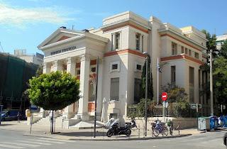 Εθνική Τράπεζα στις Σέρρες