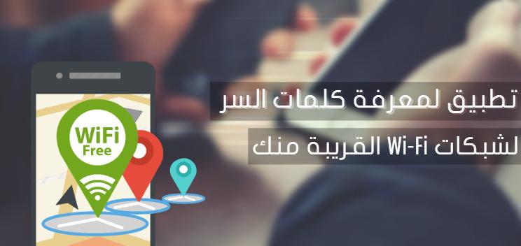 أفضل خمسة تطبيقات أندرويد لمعرفة كلمات السر لشبكات Wi-Fi القريبة منك