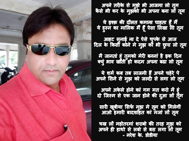 अपने तरीके से मुझे भी आजमा लो तूम Hindi Gazal By Naresh K. Dodia