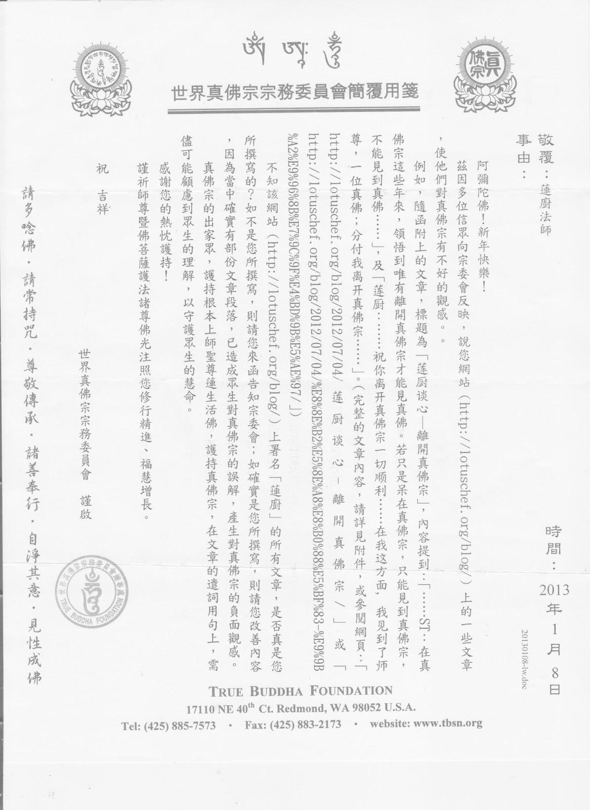 Lotuschef Lama 释莲廚, A Student of Living Buddha Lian-Sheng