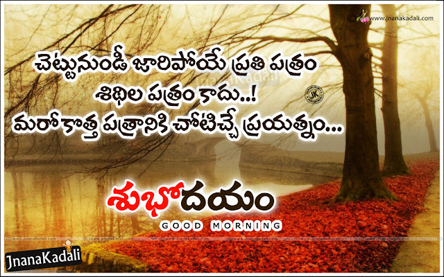 Good Morning Quotes in Telugu, Telugu Quotes, Good Morning lines in Telugu