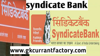 Syndicate Bank jobs recruitment