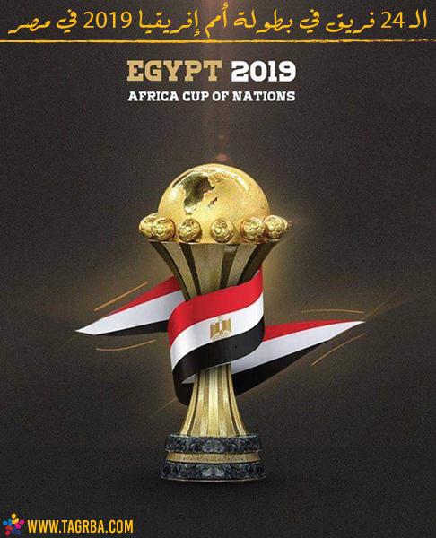 الـ 24 فريق فى بطولة أمم إفريقيا 2019 فى مصر على منصة تجربة