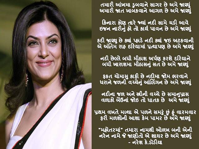 तमारी आंखमा डुबवाने सागर छे अमे जाण्युं  Gujarati Gazal By Naresh K. Dodia