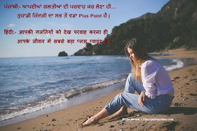 punjabi quotes on life punjabi and hindi language