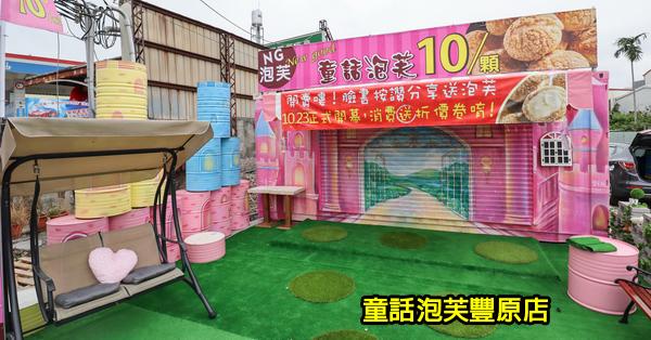 《台中.豐原》童話泡芙豐原店|粉紅彩繪貨櫃屋|平價菠蘿泡芙只要10元