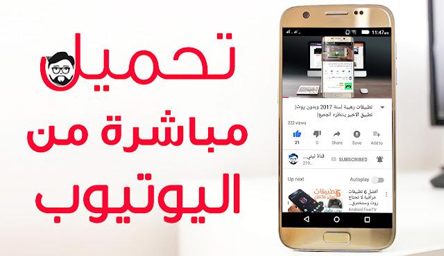 نيني للمعلوميات - تحميل فيديوات مباشرا من اليوتيوب الرسمي