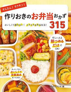 かんたん!ラクチン!作りおきのお弁当おかず315 おいしくて飽きない!ラクラクお弁当生活! [Kantan! Rakuchin! Zukuri Oki No Obento Okazu 315 Oishikute Akinai! Ra Kura Ku Obento Seikatsu!], manga, download, free