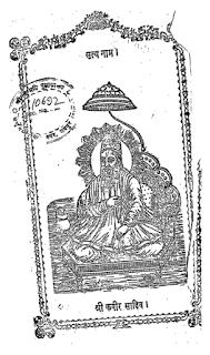 कबीर-सागर-स्वामी-युगालानंद-Kabir-Sagar-by-Swami-Yugalanand-Hindi-PDF-Book