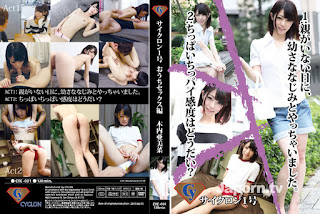 CYC-001 Kiuchi Amina JAV UNCENSORED