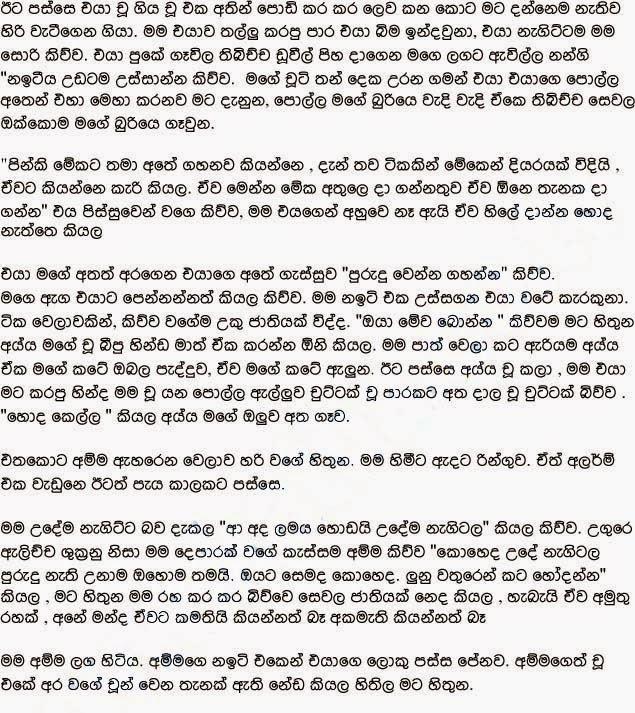 Sinhala Wala Katha Full