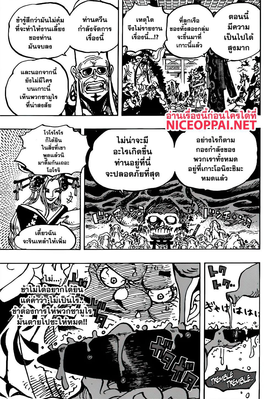 อ่านการ์ตูน One Piece ตอนที่ 982 หน้าที่ 7