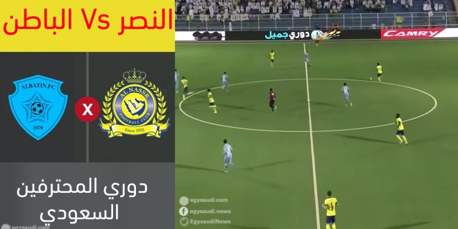 نتيجة مباراة النصر والباطن اليوم تنتهي بالتعادل بنتيجة اهداف 1-1 بالدوري السعودي