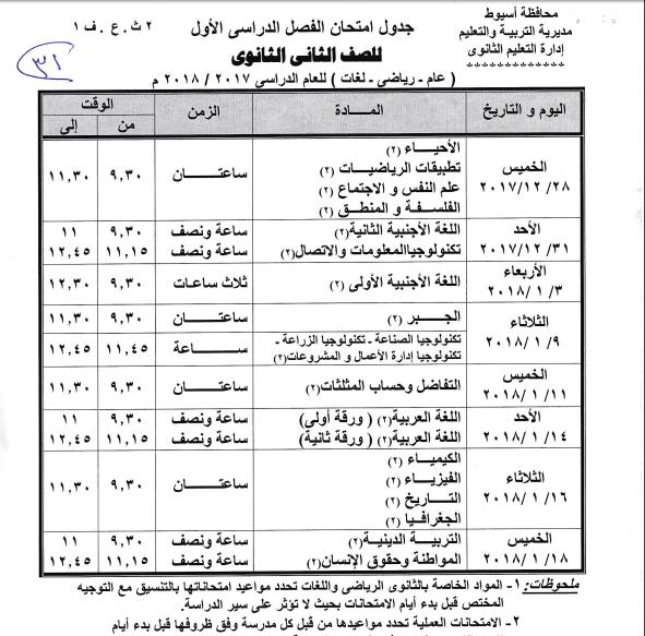 جداول امتحانات الفصل الدراسى الأو ل بمحافظة بنى سيوف 2018 بالصور