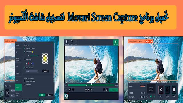 تحميل-برنامج-Movavi-Screen-Capture-لتسجيل-شاشة-الكمبيوتر