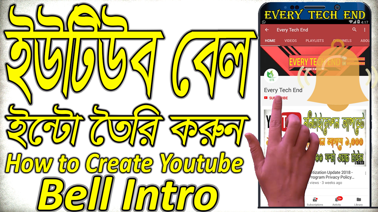 Bell Intro | How to Create YouTube Bell Icon Intro | How to Make Bell Intro
