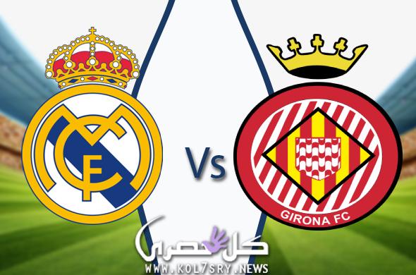 ريال مدريد يهتز بخسارة كبيرة امام جيرونا بالدورى الاسبانى الجولة 24 ويتراجع للمركز الثالث خلف أتلتيكو مدريد