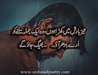 Tez Barish Main Kharda Hoon