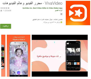تعديل فيديوهات اليوتيوب من الهاتف