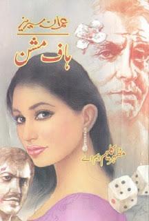 Half Mission Novel By Mazhar Kaleem M.A