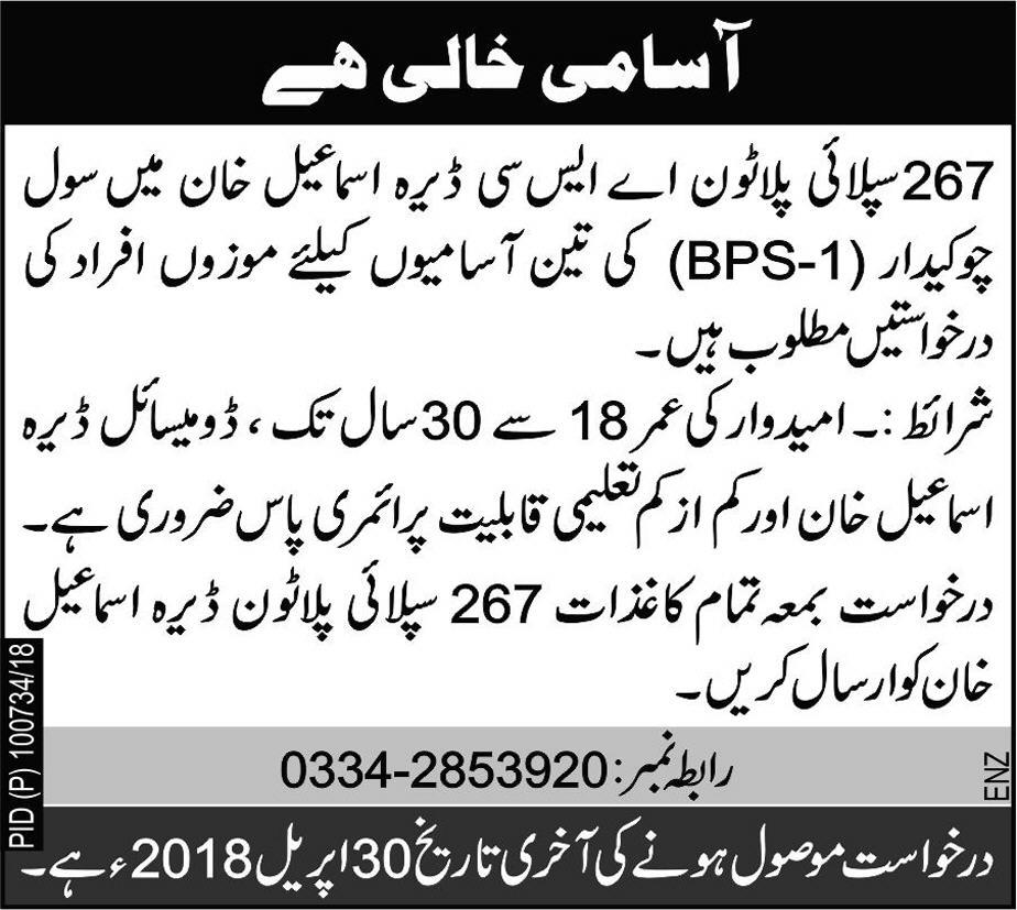 Jobs In 267 Supply Palatoon Pakistan Army DI Khan 2018 for 3 Posts