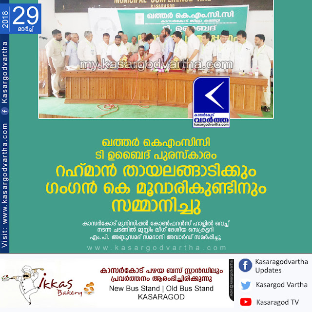Kerala, News, Kasargod, Award, Distribution, KMCC, Qatar KMCC T Ubaid award distributed.