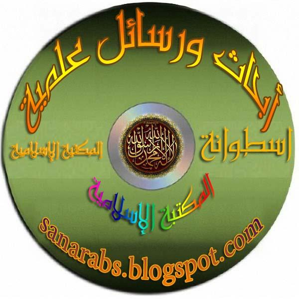كتاب الفروق للقرافي pdf المكتبة الوقفية