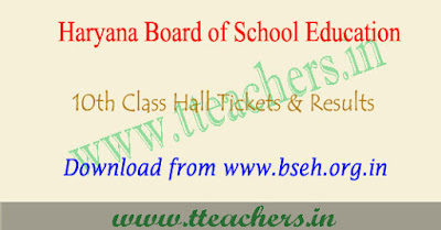 Haryana 10th admit card 2019, HBSE 10th class result 2019