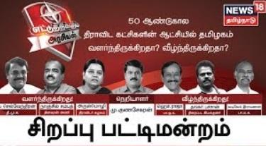 Special Pattimandram |  News 18 Tamilnadu