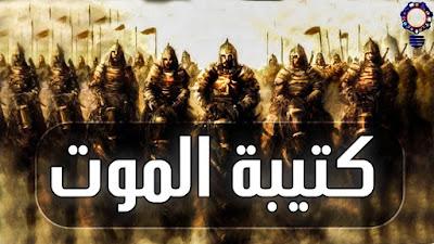 قصص الصحابة قائد كتيبة الموت
