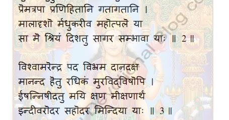 Mahalakshmi stotram lyrics sanskrit