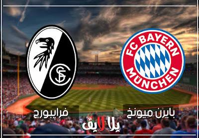 مشاهدة مباراة بايرن ميونيخ وفرايبورج فى الدورى الالمانى اليوم بث مباشر