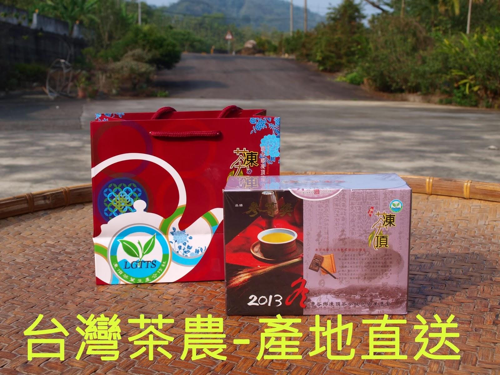 凍頂合作社比賽茶 參等獎