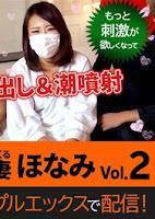 XXX-AV 23823 初撮り素人3P生中出し&潮噴射 何度もイキまくる若妻 ほなみ Vol.02