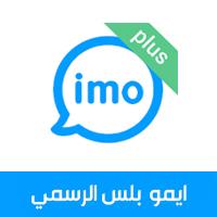 تحميل تطبيق imo plus للأندرويد برابط واحد مباشر ومجاني آخر إصدار,