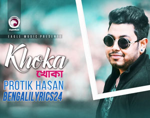Khoka Mp3 Song Lyrics - Protik Hasan